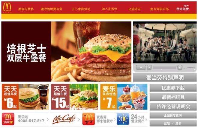 McDonalds Chiny